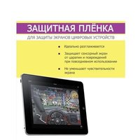 Пленка защитная для iPad 5 Air матовая