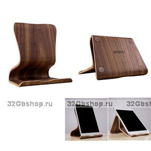Подставка - держатель для Apple iPad SAMDI материал дерево