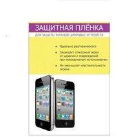 Пленка для iPhone 5c передняя глянцевая