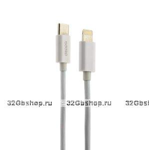 Белый дата кабель Type-C - Lightning для iPhone 1.2м - Deppa Power Delivery D-72280