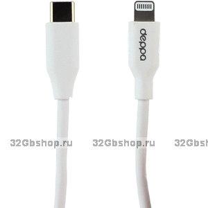 Белый дата кабель Type-C - Lightning для iPhone 1.2м - Deppa Power Delivery 60W (USB 2.0 3A) D-72231