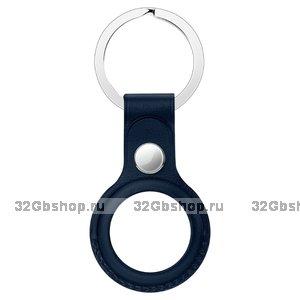 Синий кожаный брелок чехол для AirTag с кольцом для ключей