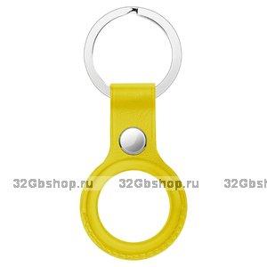 Желтый кожаный брелок чехол для AirTag с кольцом для ключей