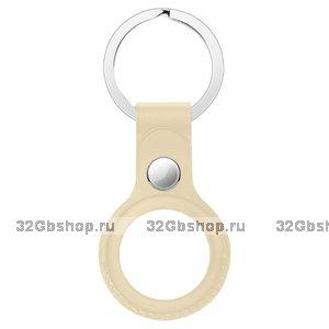 Бежевый кожаный брелок для AirTag с кольцом для ключей