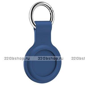 Синий силиконовый брелок для AirTag с кольцом