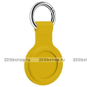 Желтый силиконовый брелок для AirTag с кольцом
