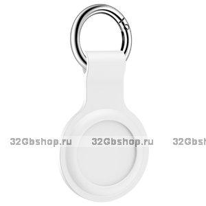 Белый силиконовый брелок для AirTag с кольцом