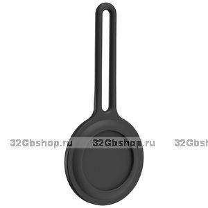 Серый силиконовый чехол брелок-подвеска для AirTag