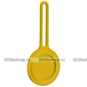 Желтый силиконовый чехол брелок-подвеска для AirTag