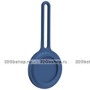 Синий силиконовый чехол брелок-подвеска для AirTag