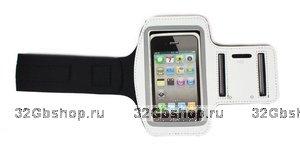 Чехол на рукав Armband Sport Case White для iPhone 5 / 5s / SE - белый