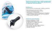 Автомобильное зарядное устройство Deppa для Samsung A300 / A400 / A800 / C100 / E700 / X100