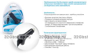 Автомобильное зарядное устройство Deppa для Nokia 3310