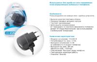 Сетевое зарядное устройство mini USB 1000mAh Deppa