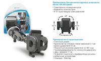 Автомобильный держатель универсальный на шарнире Deppa Crab3