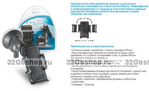 Автомобильный держатель универсальный на шарнире Deppa Crab4