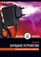 Сетевое зарядное устройство SGG для телефонов Samsung D800 и D820