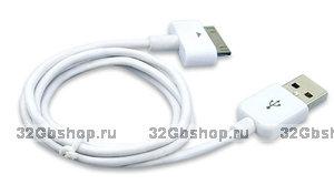 Кабель USB для iPhone 4 / 3Gs / iPad белый