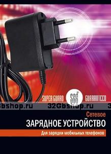 Сетевое зарядное устройство для Nokia 3310 / 1100 / 1600 / 6020 / 6230 / 6610 / 6680 / 8800 (SGG)