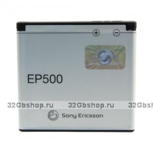Аккумулятор Sony Ericsson EP500 для мобильного телефона Sony Ericsson XPERIA X8