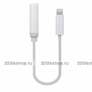 Аудио переходник наушников Lightning - разъем 3.5мм для iPhone 7 / 7 Plus
