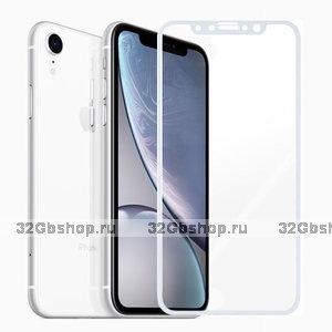 Противоударное защитное 3D стекло для iPhone XR с белой рамкой - 3D Curvy 9H Tempered Glass White