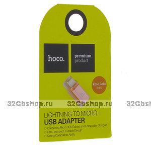 Адаптер, переходник Hoco Converter MicroUSB -  Lightning цвет Розовое золото
