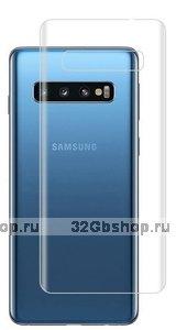 Защитная пленка для Samsung Galaxy S10 задняя часть