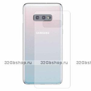 Защитная пленка для Samsung Galaxy S10e задняя часть