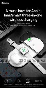 Беспроводное зарядное устройство Baseus Qi для Apple iPhone и Watch 3 в 1 Wireless Charger