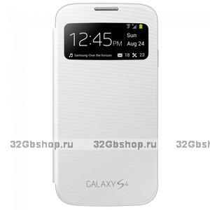 Чехол-обложка S View Cover White для Samsung Galaxy S4 белый