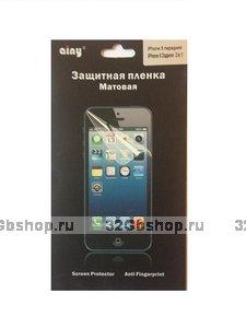 Пленка защитная для iPhone 5 / 5s / SE передняя и задняя матовая