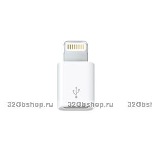 Переходник адаптер c Lightning 8pin на Micro USB для iPhone 5